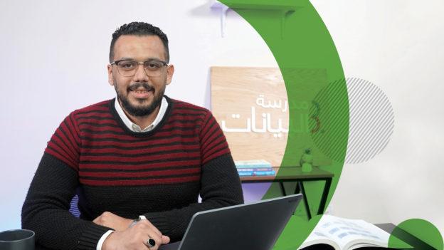 محمد عفيفي مدرسة البيانات